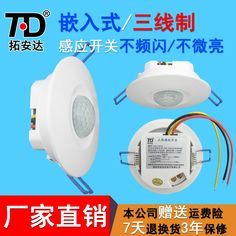 Embedded Human Body Induction Switch High-power Infra-red Induction Switch LED Lamp Induction Switch
