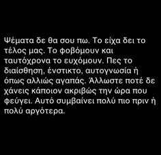 Greek Quotes, Food For Thought, True Stories, Gemini, Wise Words, Me Quotes, Lyrics, Self, Wisdom