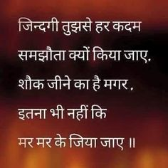 Photo by Dil Diyan Gallan on August Hindi Quotes Images, Hindi Words, Life Quotes Pictures, Hindi Quotes On Life, Crazy Quotes, Friendship Quotes, Morning Prayer Quotes, Hindi Good Morning Quotes, Motivational Picture Quotes