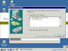 ex0401 아웃룩 환경 구성 MAPI 프로필1