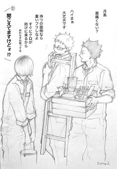 そらに @srsorasr2 Tsukishima Kei, Kenma, Kuroken, Haikyuu Characters, Twitter, Sleeves
