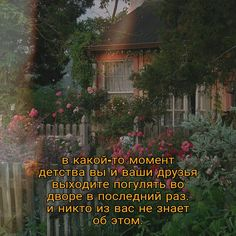 Sad Quotes, Motivational Quotes, Inspirational Quotes, Russian Text, Beautiful Words, The Dreamers, Cute Pictures, Fun Facts, Literature