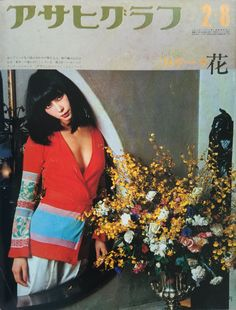 Sayoko Yamaguchi  山口小夜子 『Asahi Graph』1974.2.8