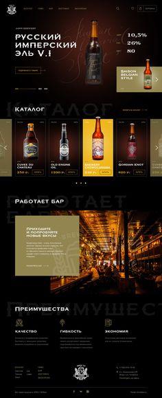 Концепт главной страницы интернет-магазина по продаже пенных напитков Restaurant Web, Restaurant Design, Web Design, Flat Design, Web Layout, Layout Design, Beer Store, Beer Online, Ui Web