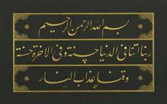 """Ali Toy'a ait Ta'lîk, """"Rabbimiz! Bize dünyada da, âhirette de güzellik ver ve bizi cehennem azabından koru."""" 2 / 201"""