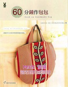 60 bags - full book
