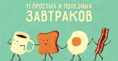 Завтрак всему голова.