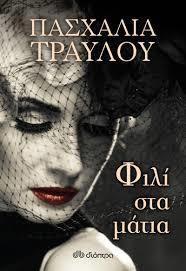 βιβλία ... κόκκοι ονείρων...: Λίγο κόκκινο... Και λίγο φως... Σαν δυο δροσοσταλί... Olympia, Books Online, Thats Not My, Literature, Fiction, Author, Movie Posters, Literatura, Film Poster