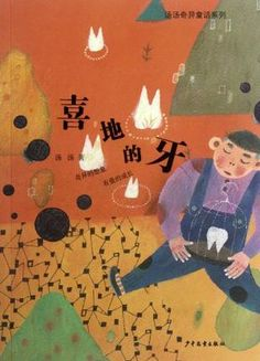 汤汤 《喜地的牙》 - Tang Tang (Chen Bochui Award 2013) Literature, Awards, Children, Movie Posters, Movies, Art, Literatura, Kids, Craft Art