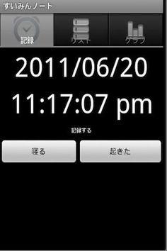 すいみんノートは、毎日の睡眠時間を記録するアプリです。<br/><br/><機能一覧><br/>●記録画面<br/>寝る、起きたボタンによる記録<br/><br/>●リスト画面<br/>月ごとに睡眠時間のリスト表示<br/>睡眠時間の修正/削除<br/><br/>●グラフ画面<br/>月ごとに睡眠時間を棒グラフで表示<br/><br/>●設定画面<br/>寝付くまでの時間の設定<br/><br/><使い方><br/>1 メニューボタンを押して、設定画面を開く<br/>2 寝付くまでの時間を設定<br/>3 記録画面に戻り、睡眠前に「寝る」ボタンを押す<br/>4 起きたら「起きた」ボタンを押すと記録されます。なお、記録する日は、常に起きた日の記録となります。<br/>5 リスト画面にて、睡眠時間を確認したり、グラフ画面にて、視覚的に睡眠時間を確認する事が出来ます。<br/><br/>Recent changes:<br/>バックアップ機能の追加(SDへ保存、SDから取り込み)<br/><br/>Content rating: Everyone