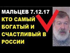 Мальцев 7.12.2017 Кто самый богатый и счастливый в России
