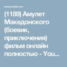 (1189) Амулет Македонского (боевик, приключения) фильм онлайн полностью - YouTube