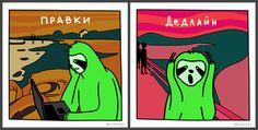 ленивец, свобода, юмор, реклама, Константин Брилевский, humor, fun, motivation, art, meme, freelance