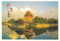 Postcrossing.com Postcard received October 2014 from China