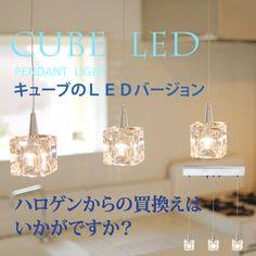 ペンダントライト- Cube LED- 3灯照明 おしゃれ LED照明 インテリア インテリア照明 キューブ ガラス ガラスキューブ カウンター ダイニング 天井照明 3灯 キシマ
