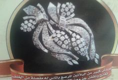 Royal Family of Egypt jewels