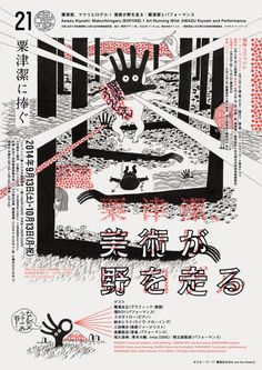 Japanese Exhibition Poster: Art Running Wild. Washio Tomoyuki / Washington Studio. 2014