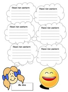 Φύλλα εργασίας για τη Συναισθηματική Αγωγή 2 Play Therapy, Teacher, Chart, Professor, Teachers