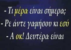 Funny Greek Quotes, Funny Picture Quotes, Funny Quotes, Funny Memes, Jokes, Comedy, Lol, Humor, Minions