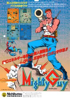 Mighty Guy (1986)