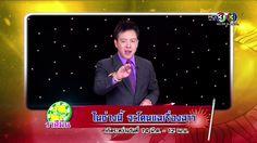 Liked on YouTube: ศก12ราศลาสด 4/4 15 พฤศจกายน 2558 ยอนหลง Suek12Rasee HD youtu.be/l0RPE2X9Qqk | Digitaltv Thaitv