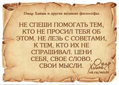 Одноклассники Destin, Different Quotes, Motivational Phrases, Meaning Of Life, Wise Quotes, Word Art, Cool Words, Quotations, Fun Facts
