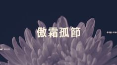 Vimeo 간송문화전 4부 : 매.난.국.죽. _ 선비의 향기