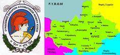 ΓΝΩΜΗ ΚΙΛΚΙΣ ΠΑΙΟΝΙΑΣ: Οι Έφεδροι Αξιωματικοί νομού Κιλκίς, έκοψαν την πί...
