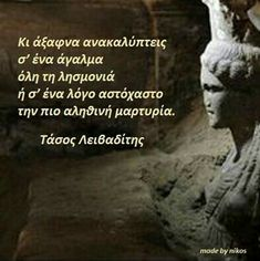 Word Out, Greek Quotes, Food For Thought, Philosophy, Best Quotes, Texts, Literature, Poems, Lyrics
