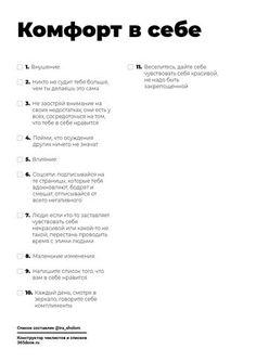 Victoria Timofeeva's media content and analytics Good Motivation, Study Motivation, Blog Planner, Weekly Planner, Planner Writing, Dot Grid Notebook, Iphone App Layout, Self Development, Self Improvement