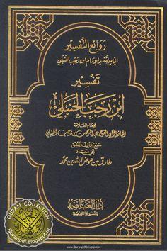 Quran Collection: Riwayul Tafseer Al-Jameul Tafseer - Al-imam Ibne R...