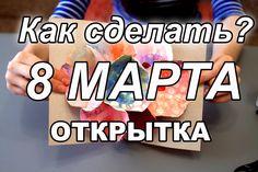 Как сделать 3D открытку на 8 марта своими руками / How to make a 3D pape...