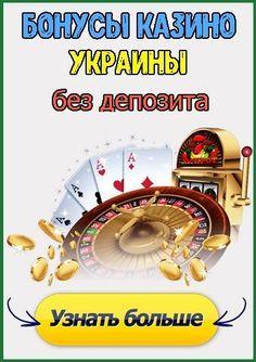 Онлайн казино с бонусом за регистрацию без внесения депозита онлайн покер инфо