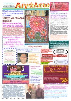 Η 1η σελίδα τού φύλλου Μαΐου 2017, αριθμός 360