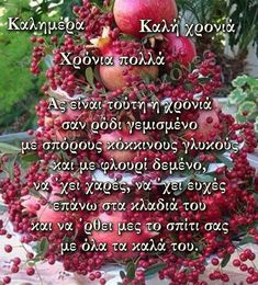 Καλή χρονιά Greek Christmas, Christmas And New Year, Christmas Time, Christmas Cards, Merry Christmas, Xmas, Minion Christmas, Beautiful Pink Roses, Snoopy Quotes