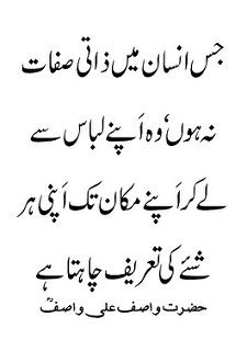 My Love - The true love: Islamic and Quotation Sufi Quotes, Poetry Quotes In Urdu, Love Poetry Urdu, Wisdom Quotes, True Quotes, Quotations, Qoutes, Sufi Poetry, True Sayings