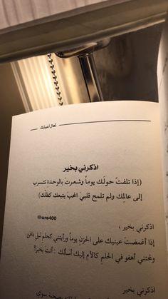 Beautiful Quran Quotes, Quran Quotes Love, Beautiful Arabic Words, Arabic Love Quotes, Islamic Inspirational Quotes, Calligraphy Quotes Love, Arabic Tattoo Quotes, Arabic Calligraphy, Book Qoutes