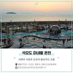 Places To Go, Korea, Tours, Entertaining, Beach, Water, Travel, Outdoor, Life