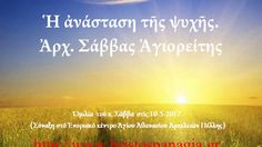 Ἡ ἀνάσταση τῆς ψυχῆς. Ἀρχ. Σάββας Ἁγιορείτης  10-5-2017