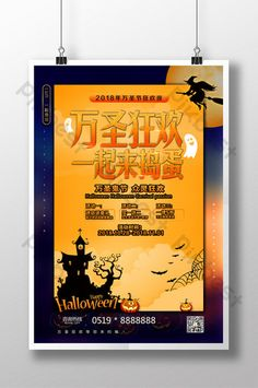 Halloween Carnival Comes Together Trick or Treat Halloween Promotion Poster Halloween Flyer, Halloween Poster, Halloween Carnival, Halloween Festival, Halloween Trick Or Treat, Halloween Design, Cute Halloween, Halloween Treats, Merry Christmas Poster