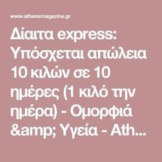 Δίαιτα express: Υπόσχεται απώλεια 10 κιλών σε 10 ημέρες (1 κιλό την ημέρα) - Ομορφιά & Υγεία - Athens magazine Herbal Remedies, Natural Remedies, Health Diet, Health Fitness, Healthy Life, Healthy Living, Lose Weight, Weight Loss, Health Trends