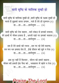 Sari Srusti Ke Malik Tumhi Ho Jesus Song Lyrics Hindi // सारी सृस्टि के मालिक तुम्ही हो जीसस सॉन्ग लिरिक्स हिंदी