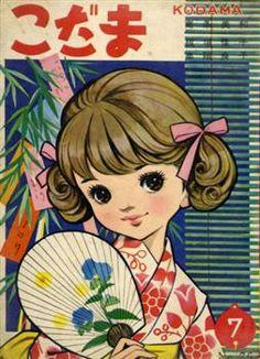 こだま No.76 昭和40年7月号 表紙:岸田はるみ / Kodama, Jul. 1965 cover by Kishida Harumi