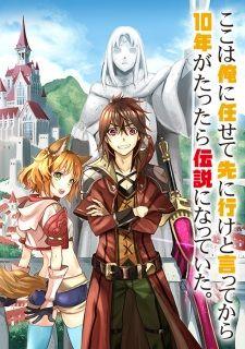 Koko Wa Ore Ni Makasete Saki Ni Ike To Itte Kara 10 Nen Ga Tattara Densetsu Ni Natteita Manga Myanimelist Net Manga Anime Online Anime