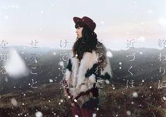 2015年冬広告メイキング ~終わりに近づくほどどれだけでも愛せることを知る | LUMINE MAGAZINE