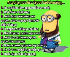 Αποτέλεσμα εικόνας για minions αστειες ατακες στα ελληνικα Funny Greek Quotes, Greek Memes, Funny Quotes, Funny Minion Memes, Minions Quotes, Funny Comebacks, Clever Quotes, Try Not To Laugh, Funny Thoughts