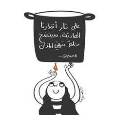 Manal's Bites: Top 12 main dishes for 12 طبق رئيسي حبيته. Study Quotes, Book Quotes, Words Quotes, Art Quotes, Qoutes, Quotations, Poetry Quotes, Life Quotes, Arabic Funny
