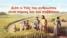 «Το έργο του Θεού, η διάθεση του Θεού και ο ίδιος ο Θεός (Γ')» Συνέχεια ... Anna Miller, Poems, God, Camera Phone, Movie Posters, Album, Youtube, Dios, Film Poster