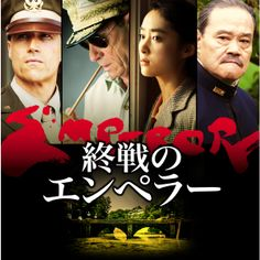 Blue Ribbon Award, Hannibal Rising, Matthew Fox, Tommy Lee Jones, Tutankhamun, February 11, Tokyo Japan, New Movies, Emperor