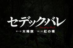映画『セデック・バレ』